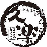 北海道らーめん奥原流久楽イオン北戸田店