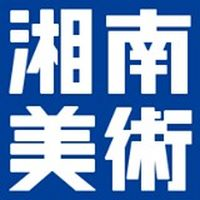 湘南美術学院(ショナビ)