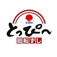 廻転寿司とっぴ~ 郡山安積店