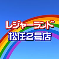 レジャーランド 松任2号店