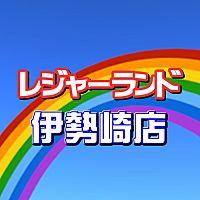 レジャーランド 伊勢崎店