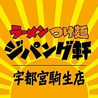 ラーメンつけ麺 ジパング軒 宇都宮駒生店
