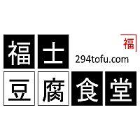 福士豆腐食堂