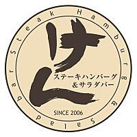 ステーキ・ハンバーグけん練馬谷原店