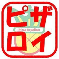 ピザ・ロイヤルハット枝松店