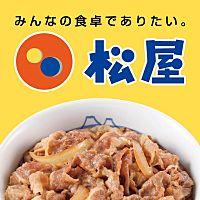 松屋 稲城矢野口店
