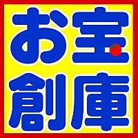 お宝創庫生駒店