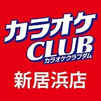 カラオケ CLUB DAM 新居浜店