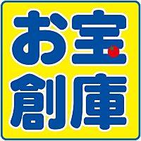 お宝創庫 宇治店