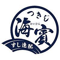 つきじ海賓 富士宮店