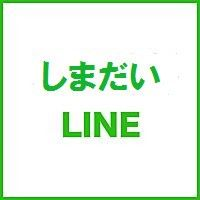 島根大学LINE