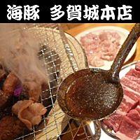 炭火焼肉 海豚 多賀城本店