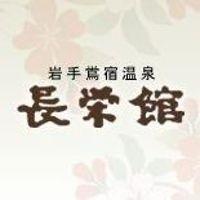 鴬宿温泉 長栄館
