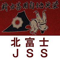 北富士柔道スポーツ少年団