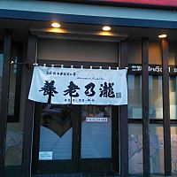 養老乃瀧 茂原東部台店