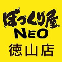 ぼっくり屋NEO徳山店