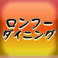ロンフーダイニング ららぽーと磐田店