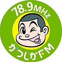 かつしかFM