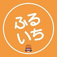 ふる1 川越クレアモール店