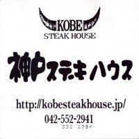 神戸ステーキハウス