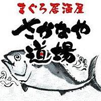 さかなや道場 東小金井店