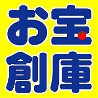 お宝創庫 姫路店