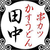 串カツ田中 久茂地店