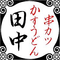 串カツ田中 溝口店