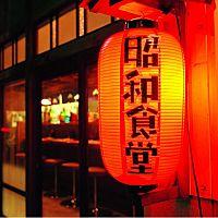昭和食堂菰野店