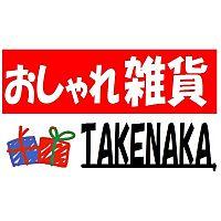 おしゃれ雑貨・タケナカ