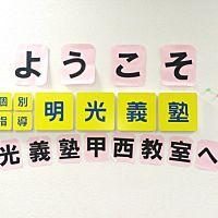明光義塾 甲西教室