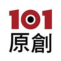 101原創