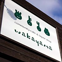 cafe wakayama