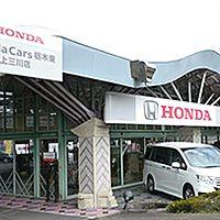 Honda Cars栃木東 上三川店