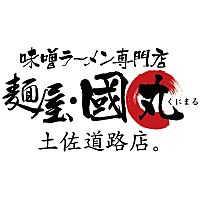 味噌ラーメン専門店麺屋・國丸 土佐道路店