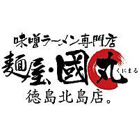麺屋・國丸。徳島北島店。
