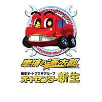 車検の速太郎鶴ヶ島インター店