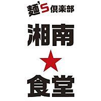 麺's倶楽部 湘南★食堂