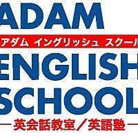 アダムイングリッシュスクール