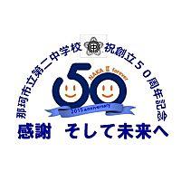 那珂市立第二中学校50周年企画委員会