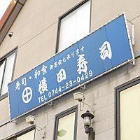 横田寿司 橿原店