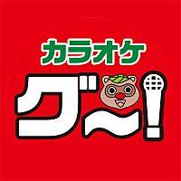 カラオケレストラン・グー山形桧町店