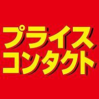 プライスコンタクト高崎店
