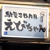 駄菓子BARえびちゃん