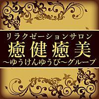 リラクゼーションサロン癒健癒美 七尾店