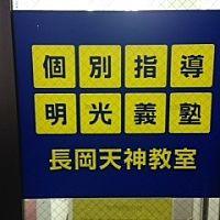 明光義塾 長岡天神教室