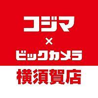 コジマ×ビックカメラ横須賀店