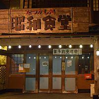 昭和食堂 大口店
