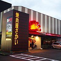 焼肉屋さかい上越高田店