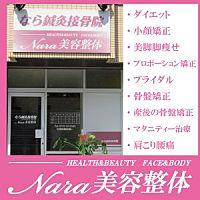 Nara美容整体
